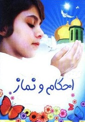 احكام نماز